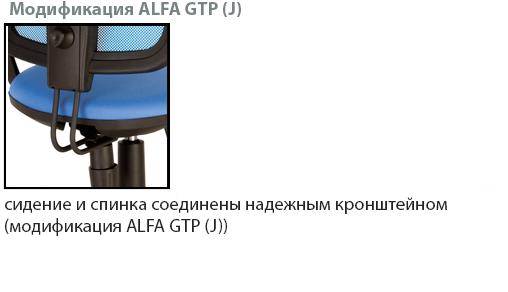 кресло альфа купить