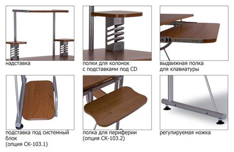 Схема сборки стола >>>